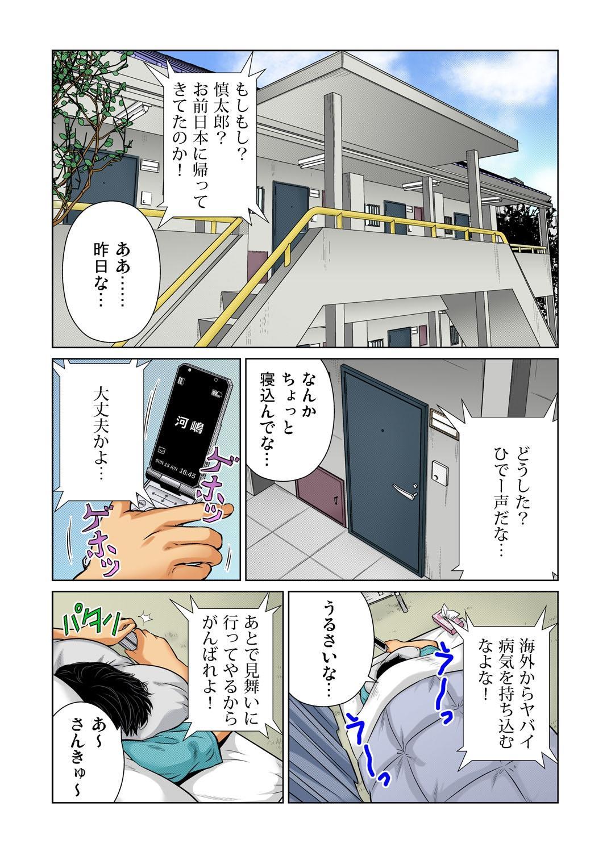Gaticomi Vol.34 52