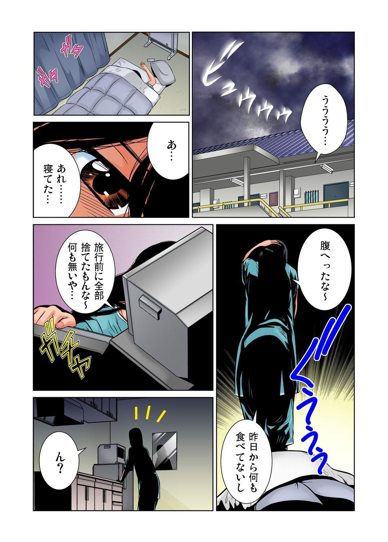 Gaticomi Vol.34 54