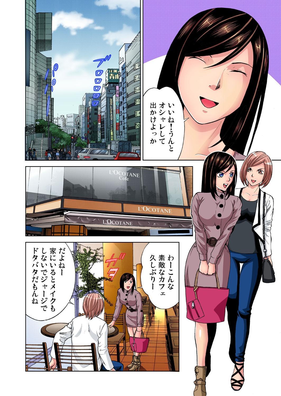 Gaticomi Vol.34 5