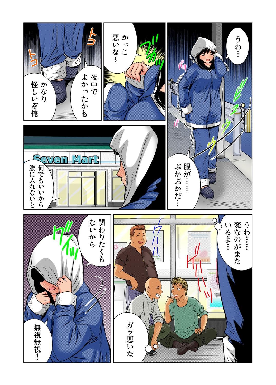 Gaticomi Vol.34 61
