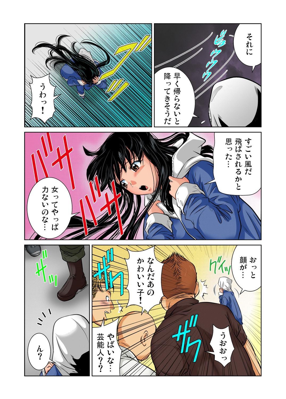 Gaticomi Vol.34 62