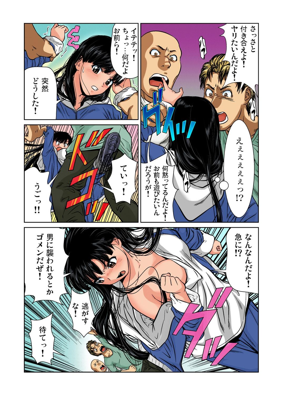 Gaticomi Vol.34 64