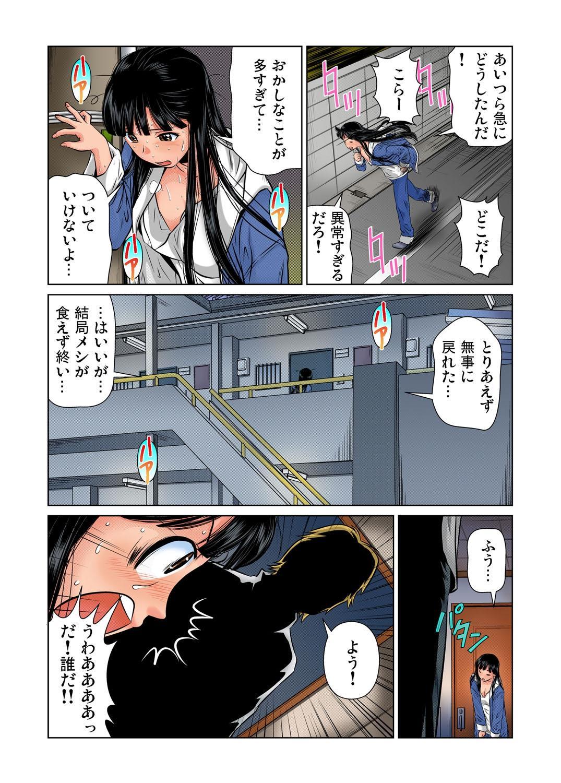 Gaticomi Vol.34 65