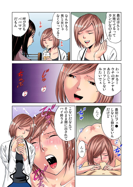 Gaticomi Vol.34 6