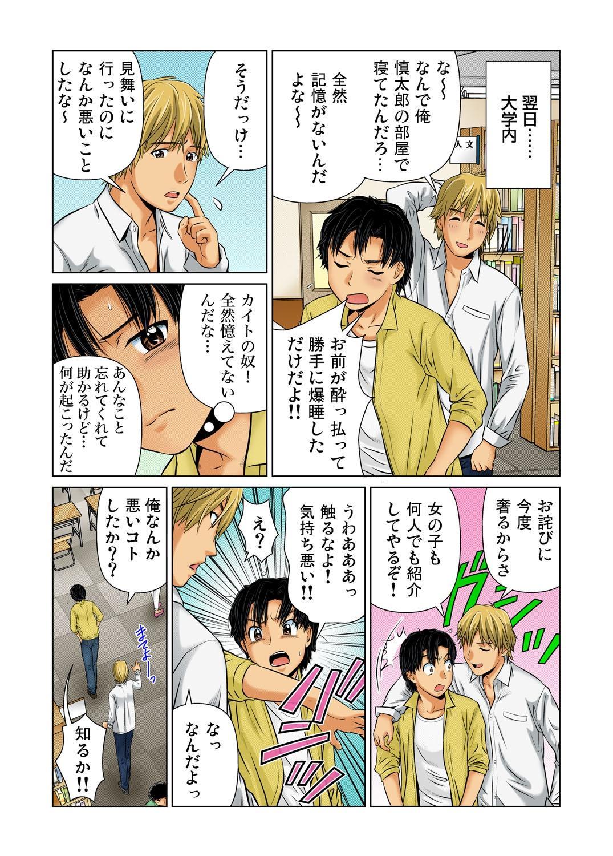 Gaticomi Vol.34 75
