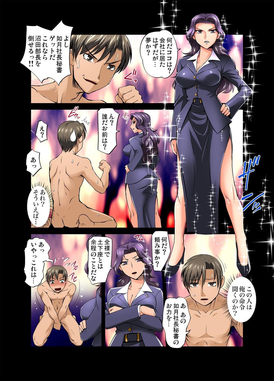 Gaticomi Vol.34 77