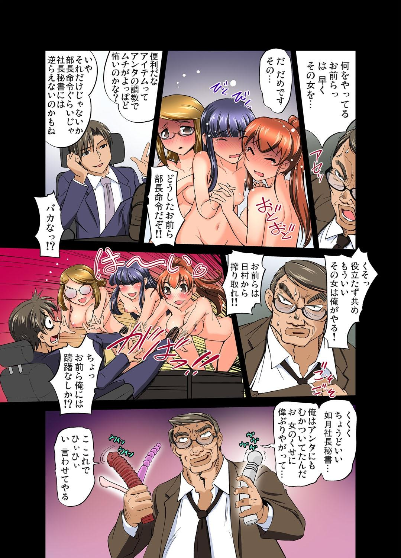 Gaticomi Vol.34 93