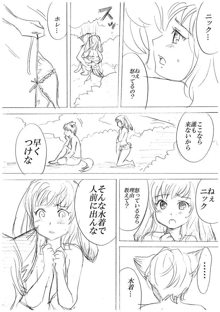 Zootopia Gijinka Manga Sono 7 2