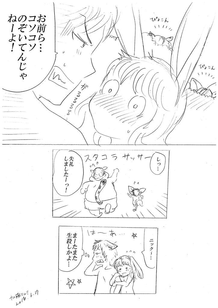 Zootopia Gijinka Manga Sono 7 7