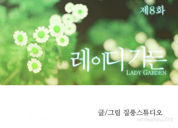 Lady Garden Ch.1-15 205