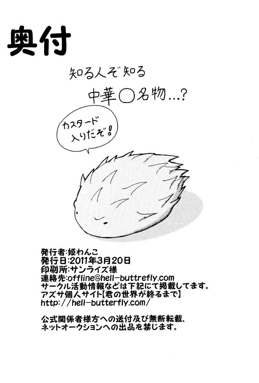 San!!! | Three!!! 23
