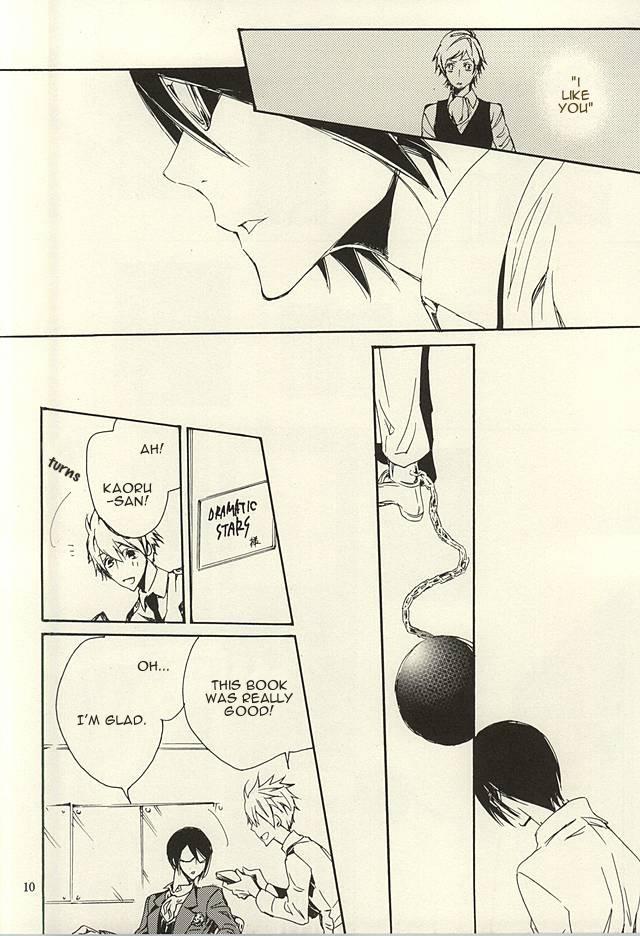 Ori no Naka   In the cage 7
