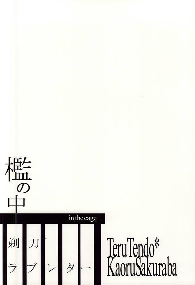 Ori no Naka   In the cage 85