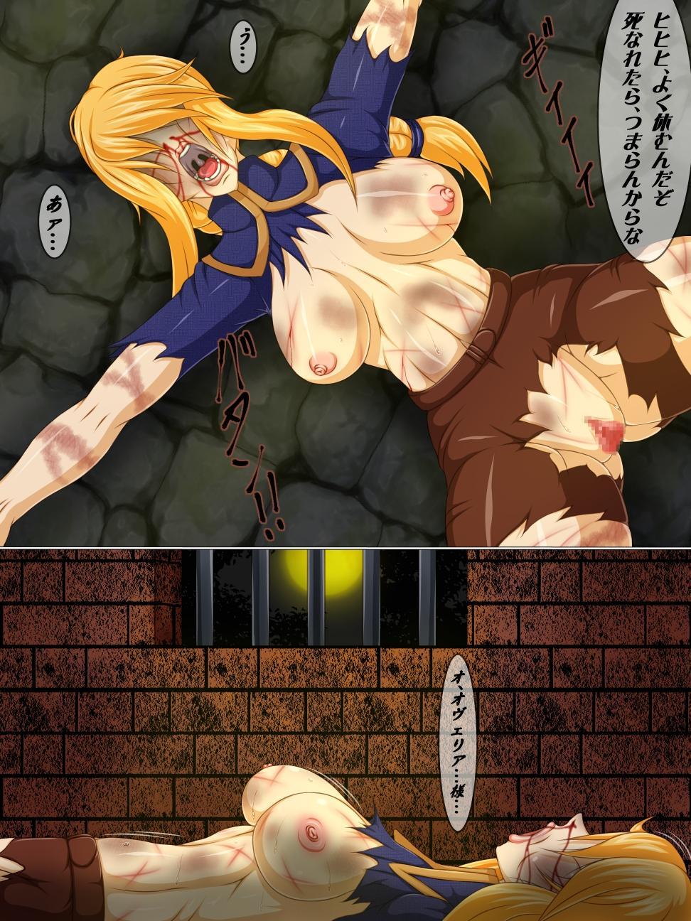 Goumon Rengoku - Goumon Heya no Seikishi 14