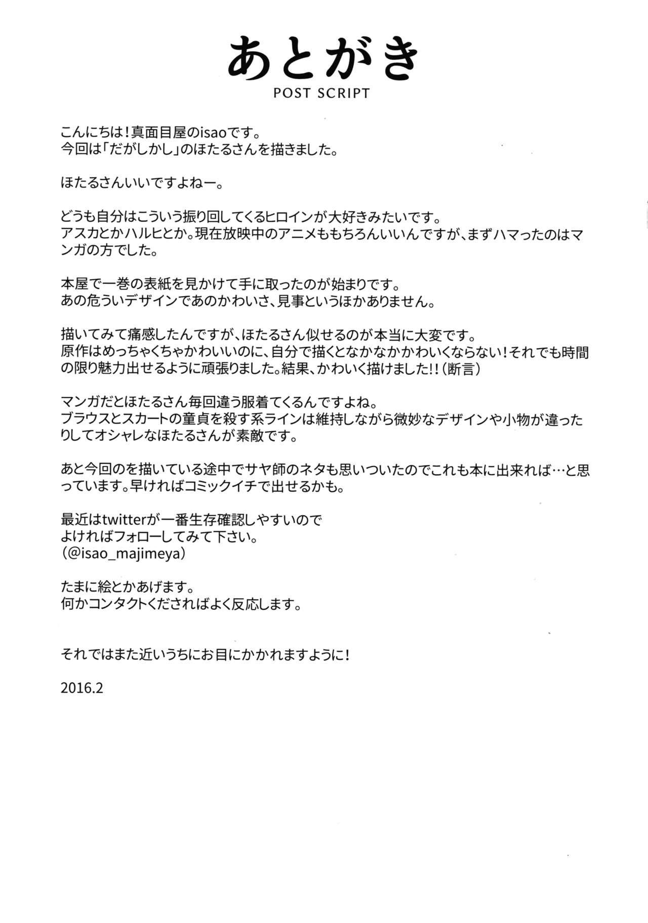 (SC2016 Winter) [Majimeya (Isao)] Dagashi Kashi no Ero-hon Kokonotsu-kun Kouiunoga Suki nano? | So This Is What You're Into, Kokonotsu? (Dagashi Kashi) [English] =Dark Mac + CW= 23