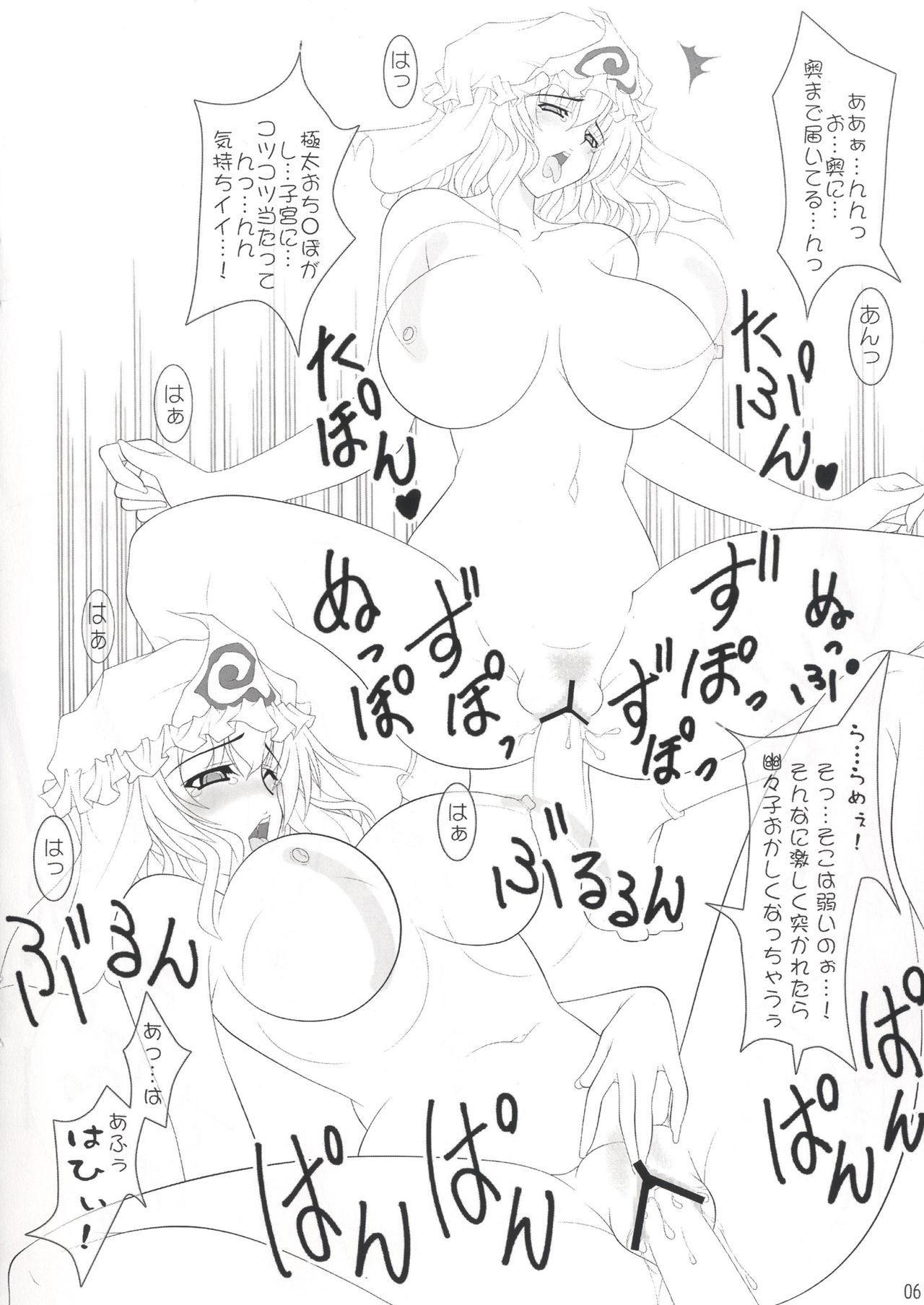 Yuyuko Maman to Yoru no Jouji 4