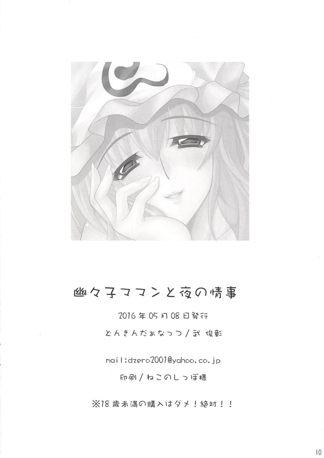 Yuyuko Maman to Yoru no Jouji 8
