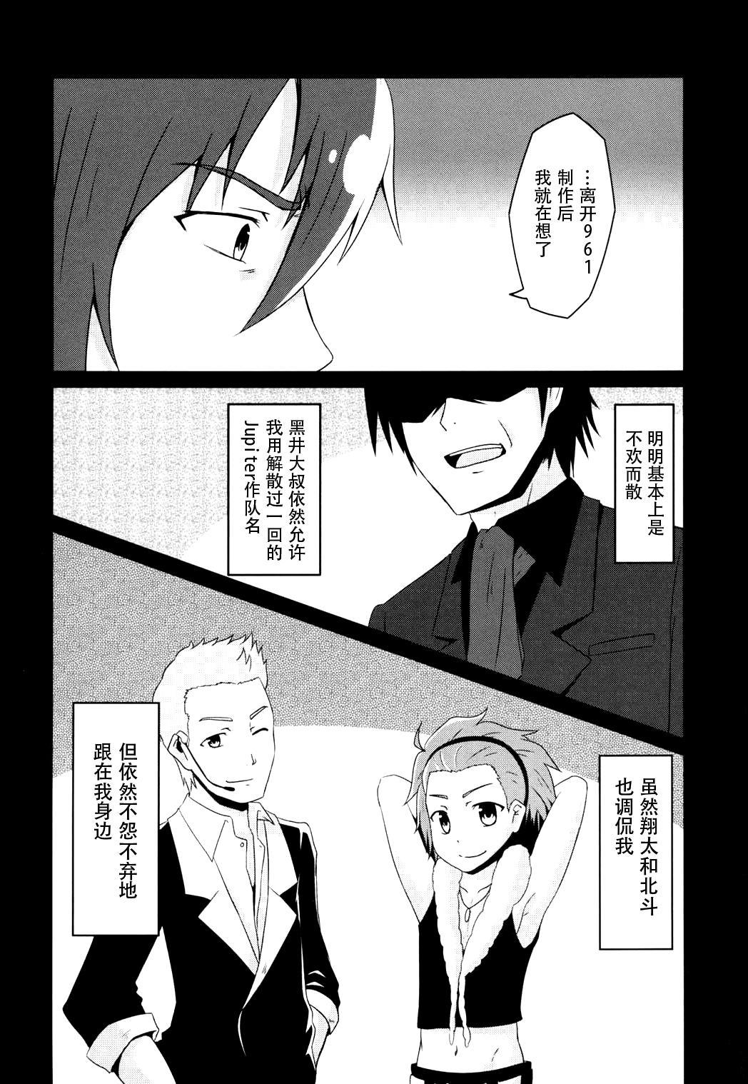 Doro ni Saku Gekkakou 9