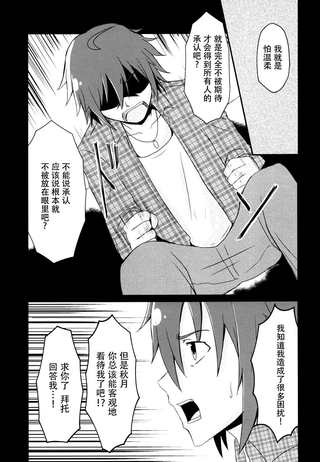 Doro ni Saku Gekkakou 10