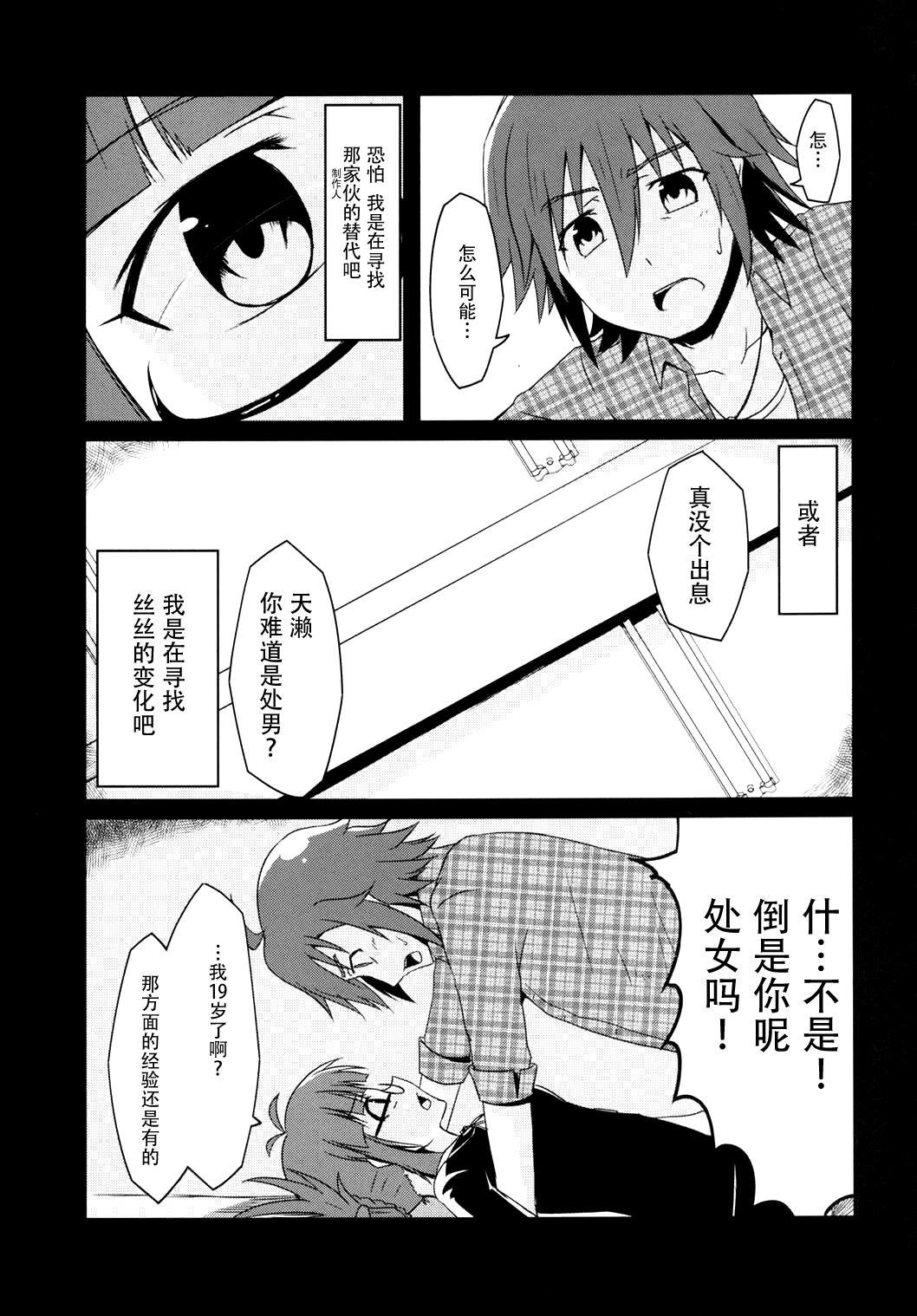 Doro ni Saku Gekkakou 16