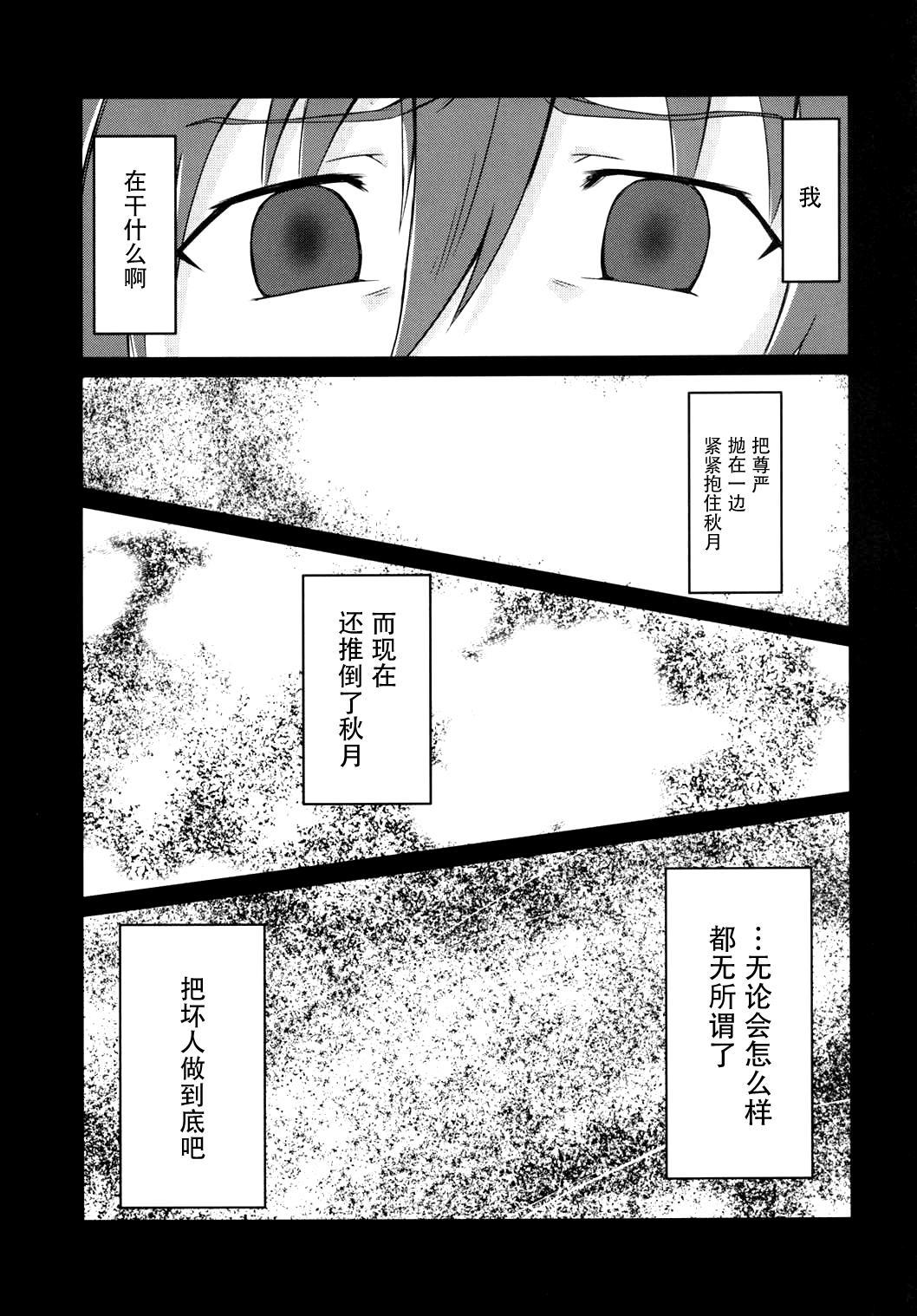 Doro ni Saku Gekkakou 18