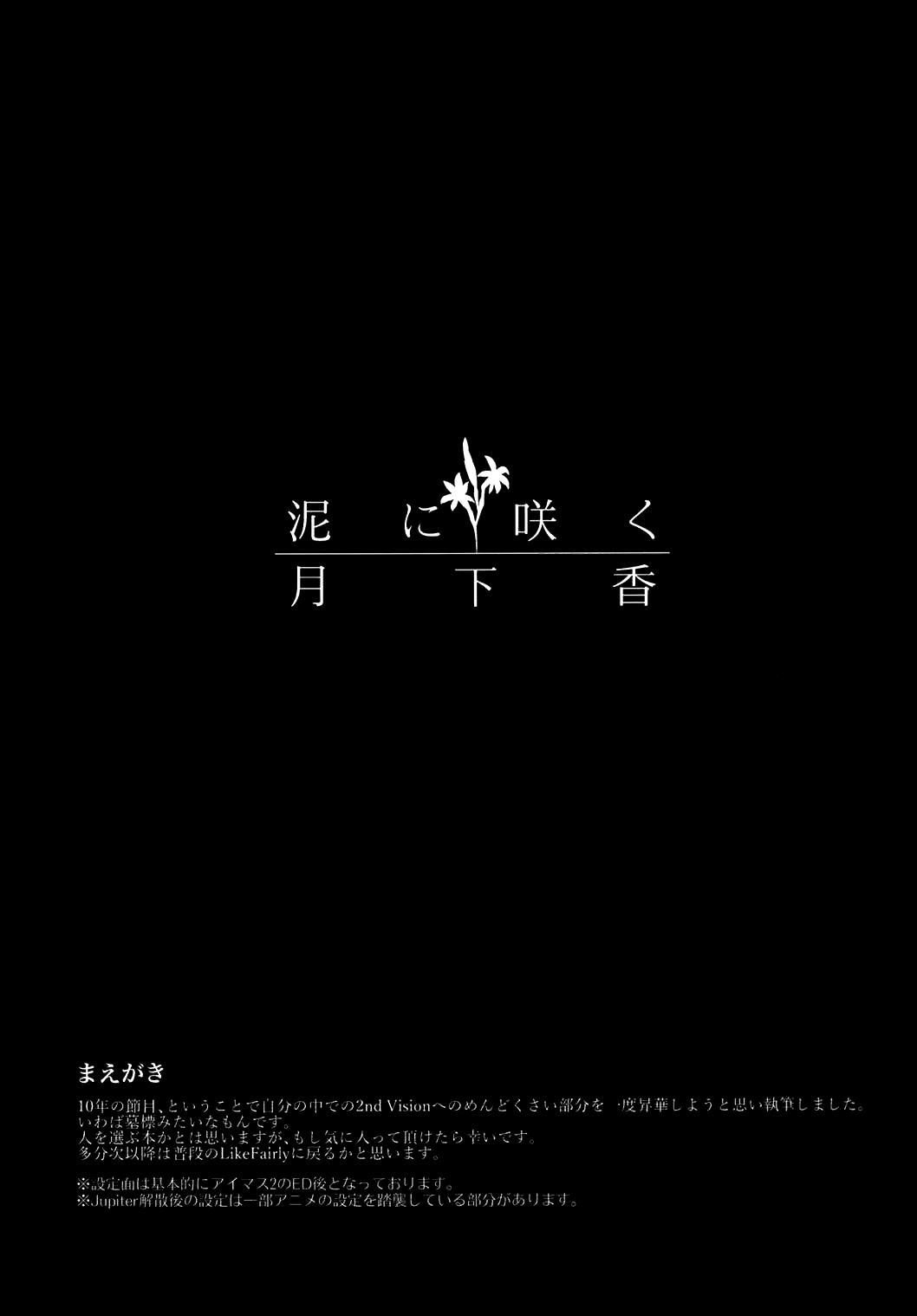 Doro ni Saku Gekkakou 2