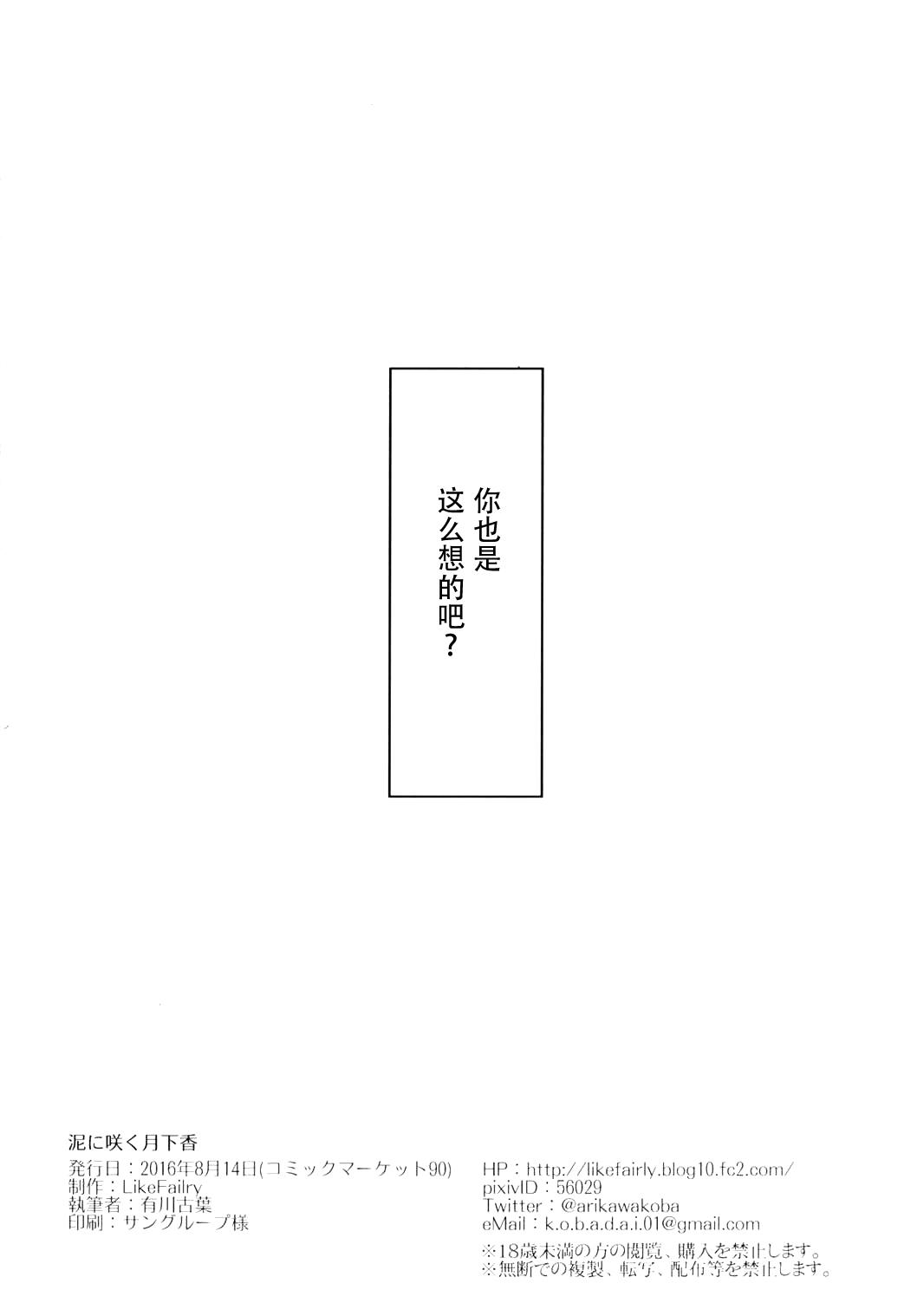 Doro ni Saku Gekkakou 29