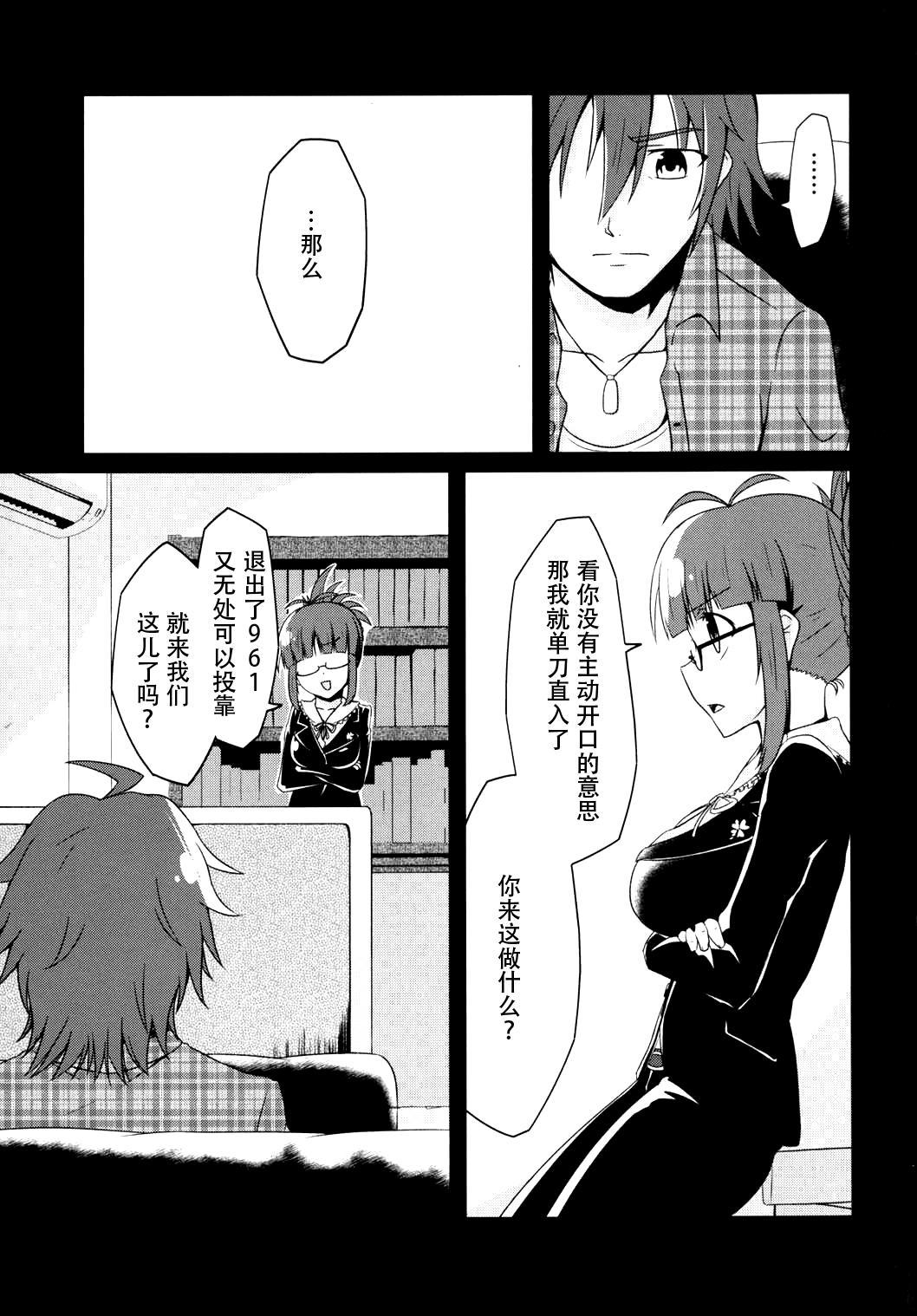 Doro ni Saku Gekkakou 8