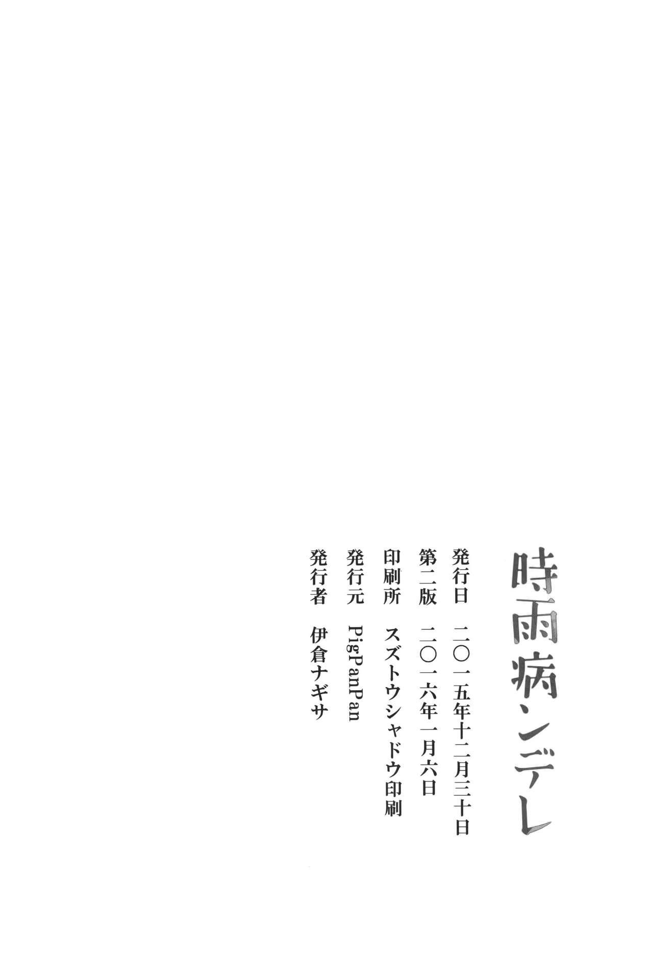 Shigure Yandere 29
