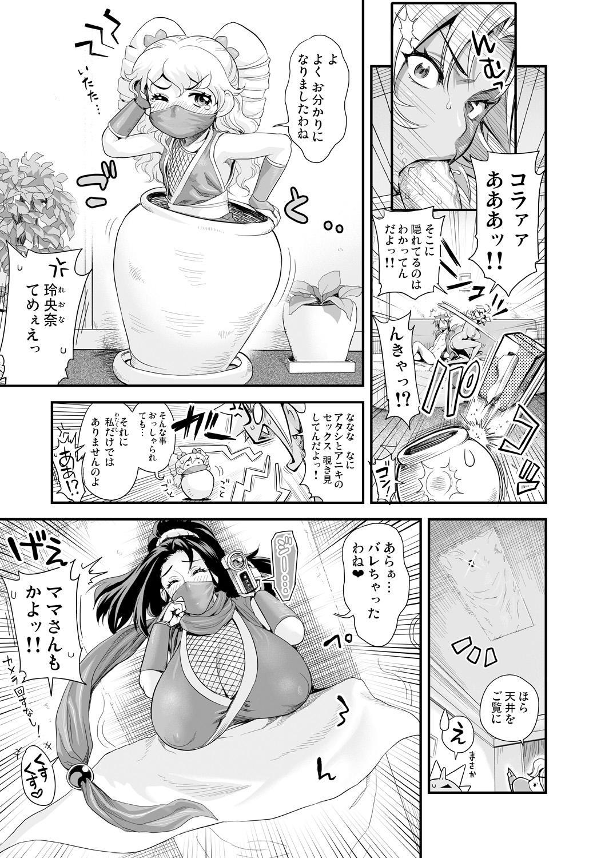 [Tamatsuyada, Satou Kimiatsu] Energy Kyo-ka!! ~Bakunyuu JK. Gachizeme Hatsujouchuu!~ Shinshou Kaimaku!? Zengo Mankitsu Jealousy 4P kara no Love Love Daienjou!? [Digital] 6