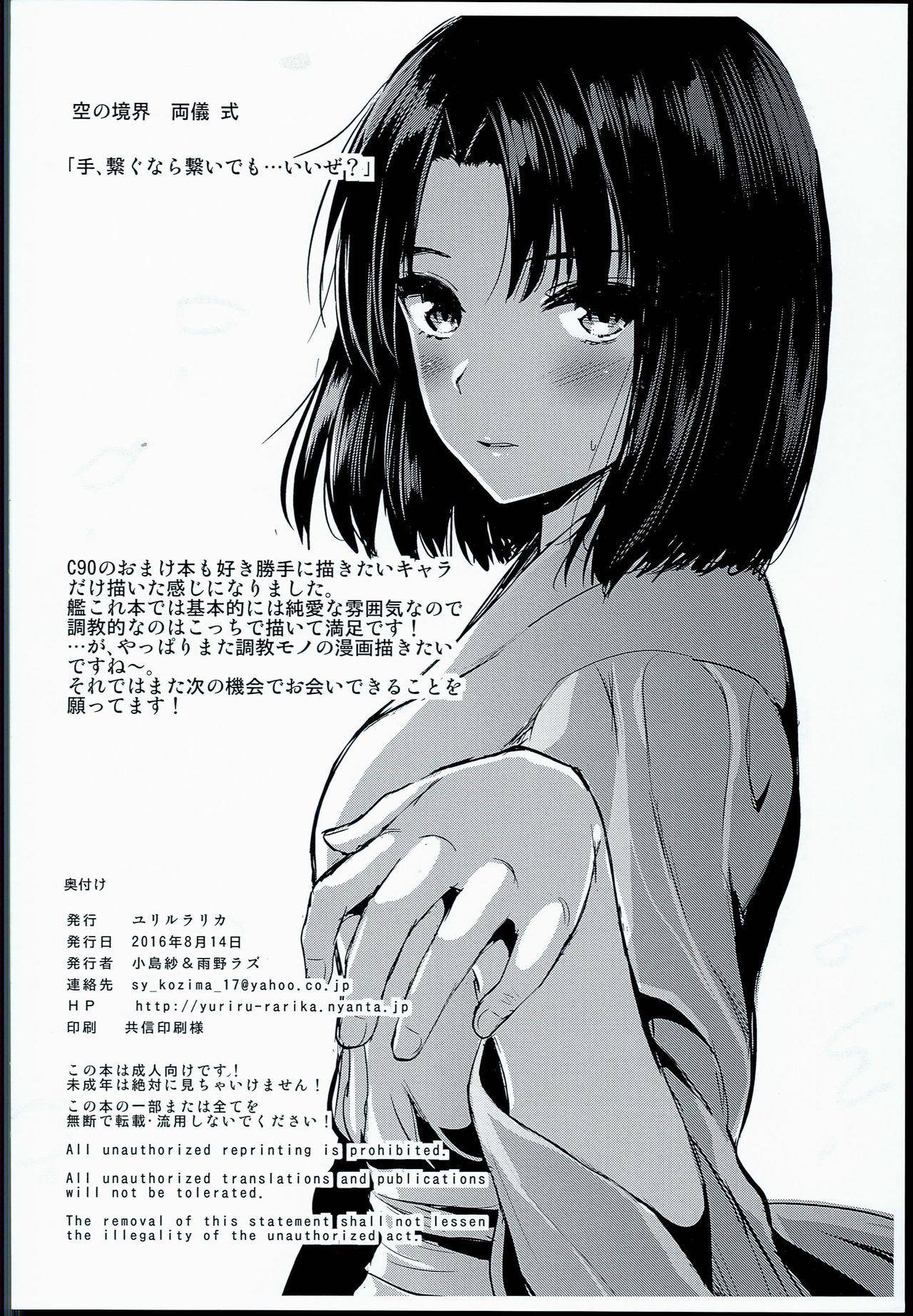 C90 Kaijou Gentei Rakugaki Bon 7