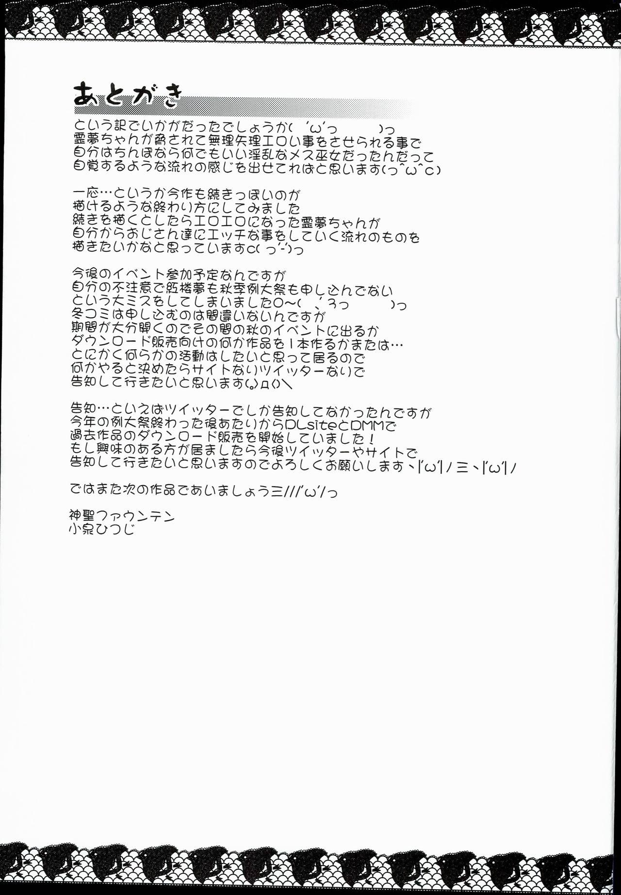 Mesu Miko Reimu-chan 24