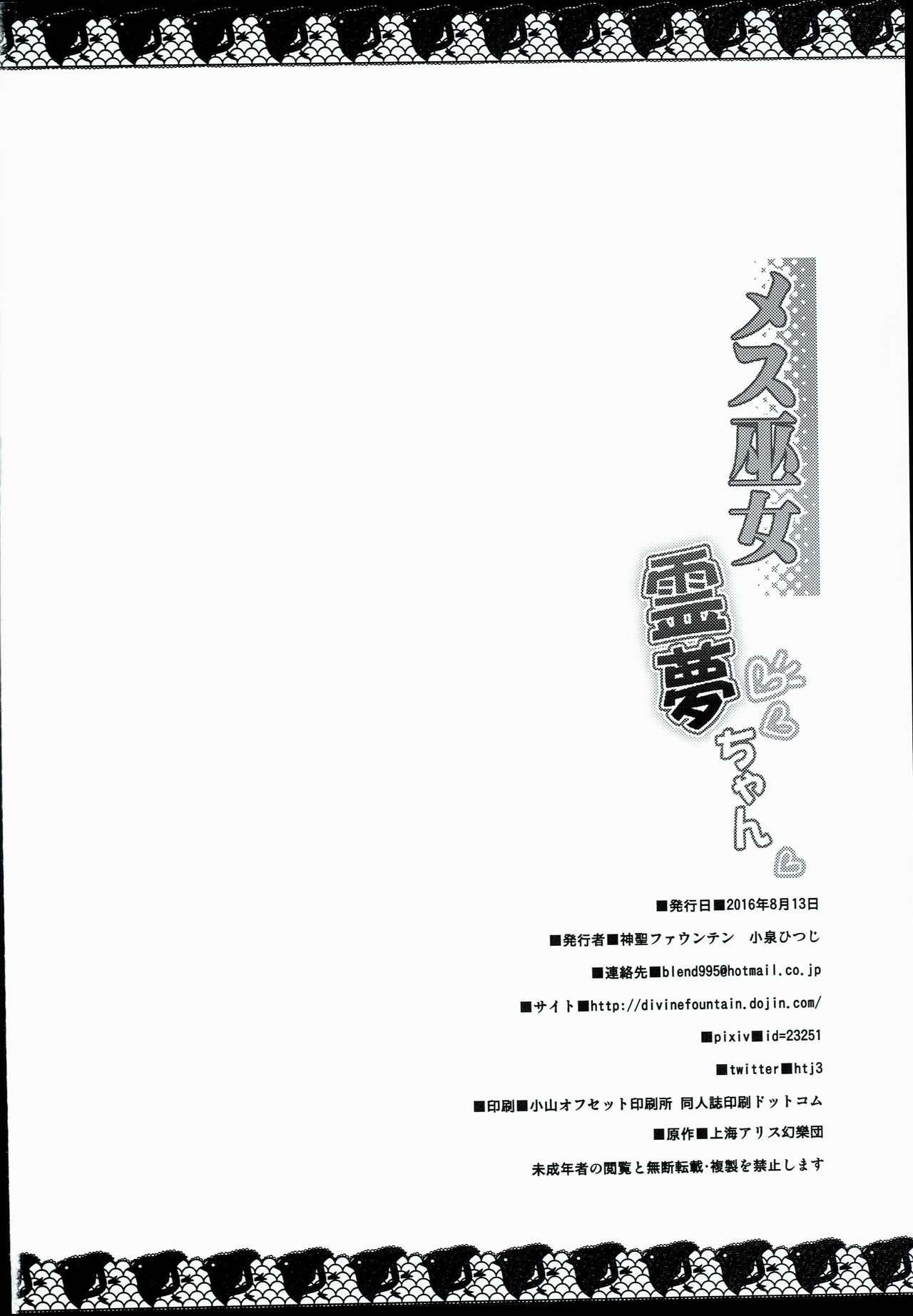 Mesu Miko Reimu-chan 25