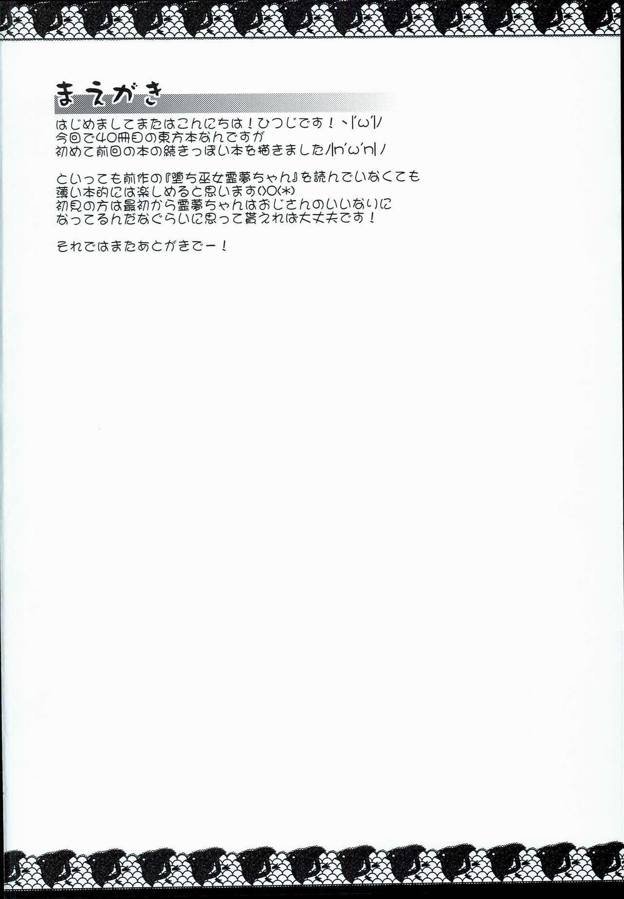 Mesu Miko Reimu-chan 3