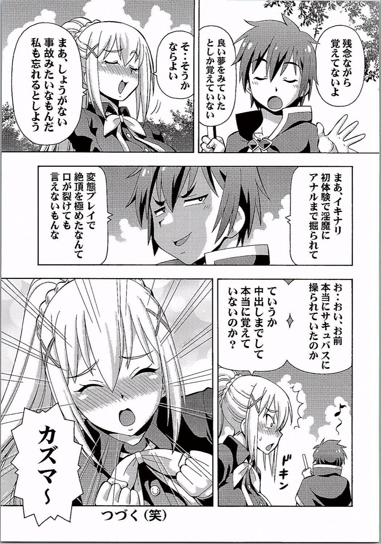 Ero Subarashii Sekai ni Nakadashi o! 2 27