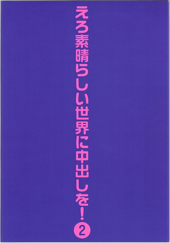 Ero Subarashii Sekai ni Nakadashi o! 2 29