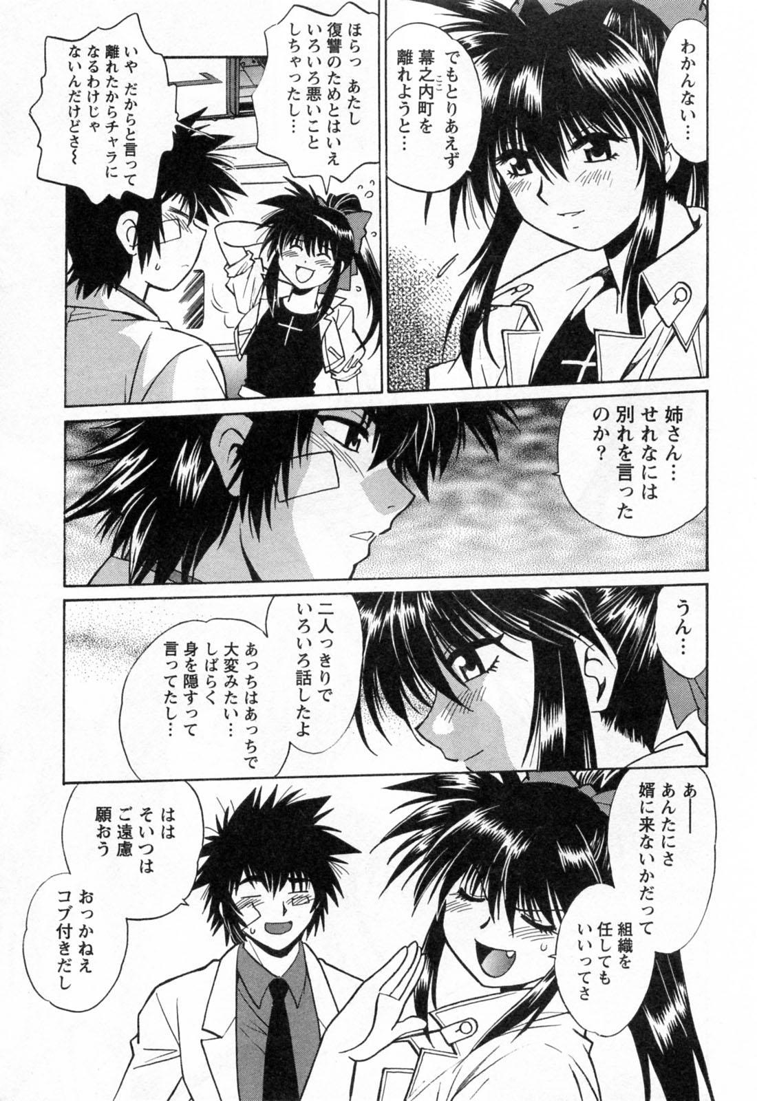 Makunouchi Deluxe 3 204