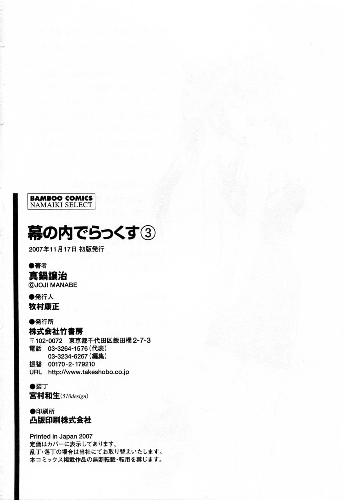 Makunouchi Deluxe 3 227