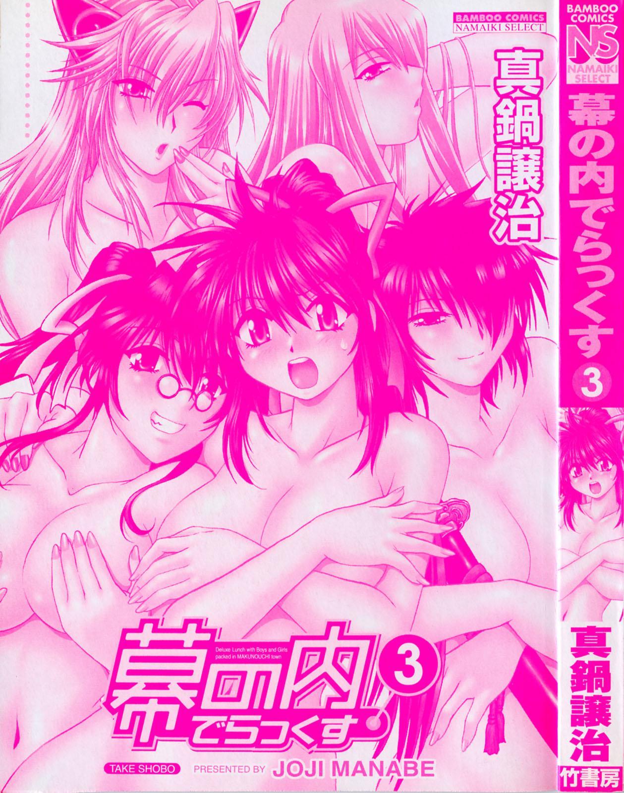 Makunouchi Deluxe 3 2