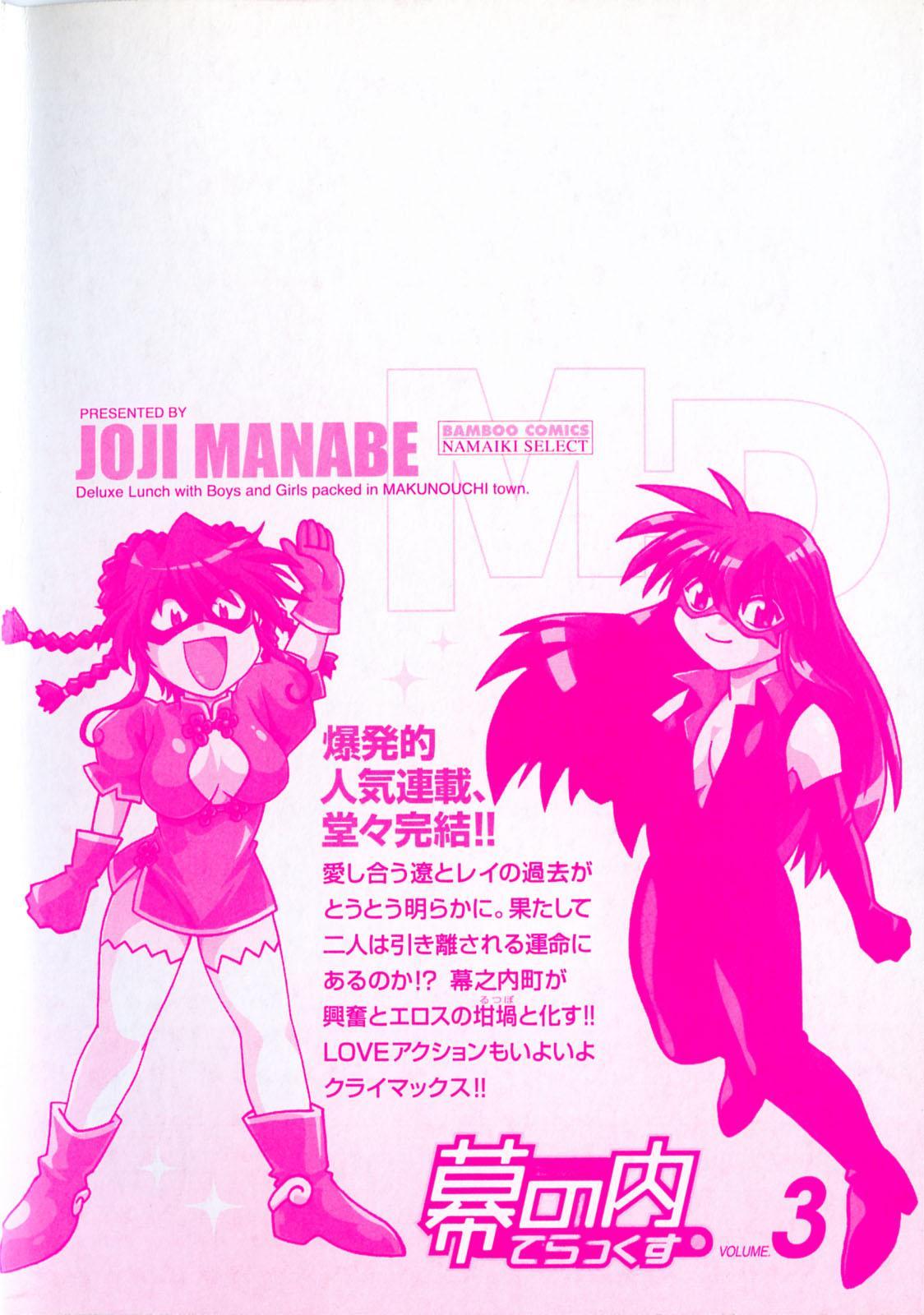 Makunouchi Deluxe 3 3