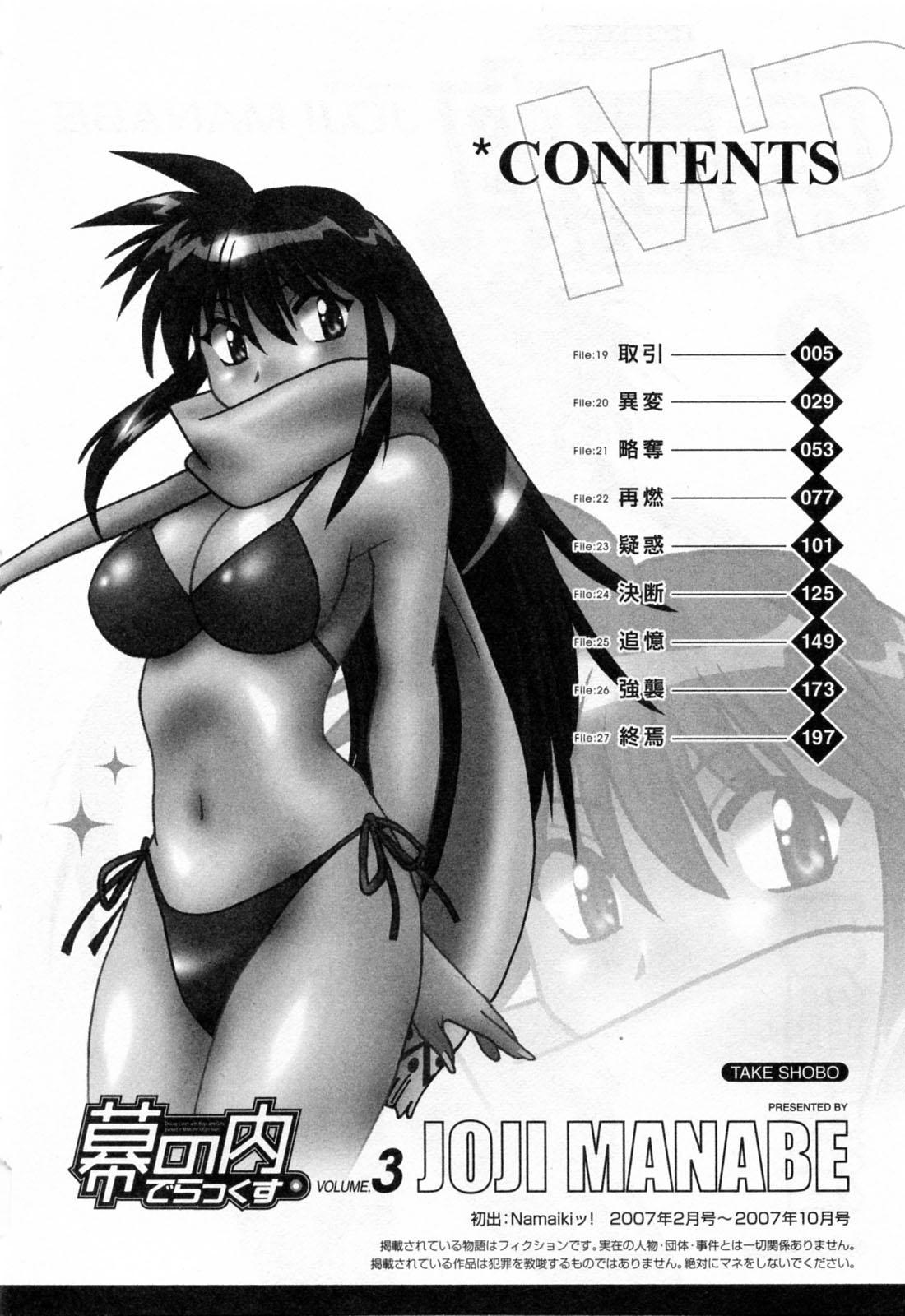 Makunouchi Deluxe 3 5
