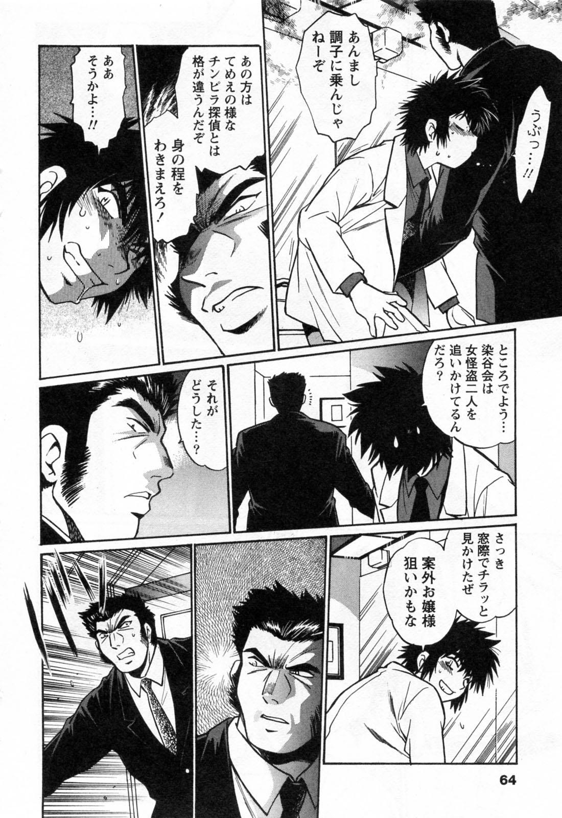 Makunouchi Deluxe 3 65