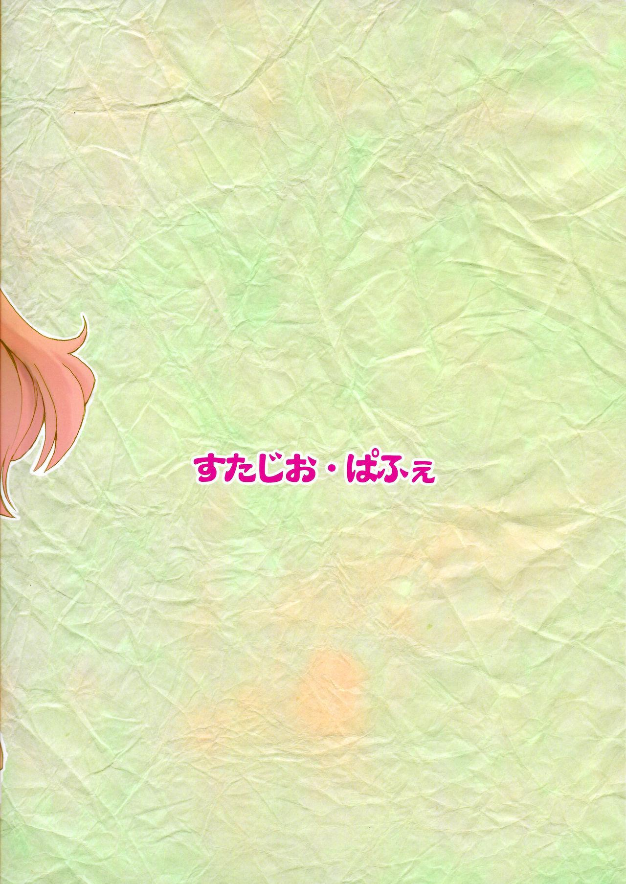 Yamete! Ayanami Nee-chan | Stop! Big Sis Ayanami 1