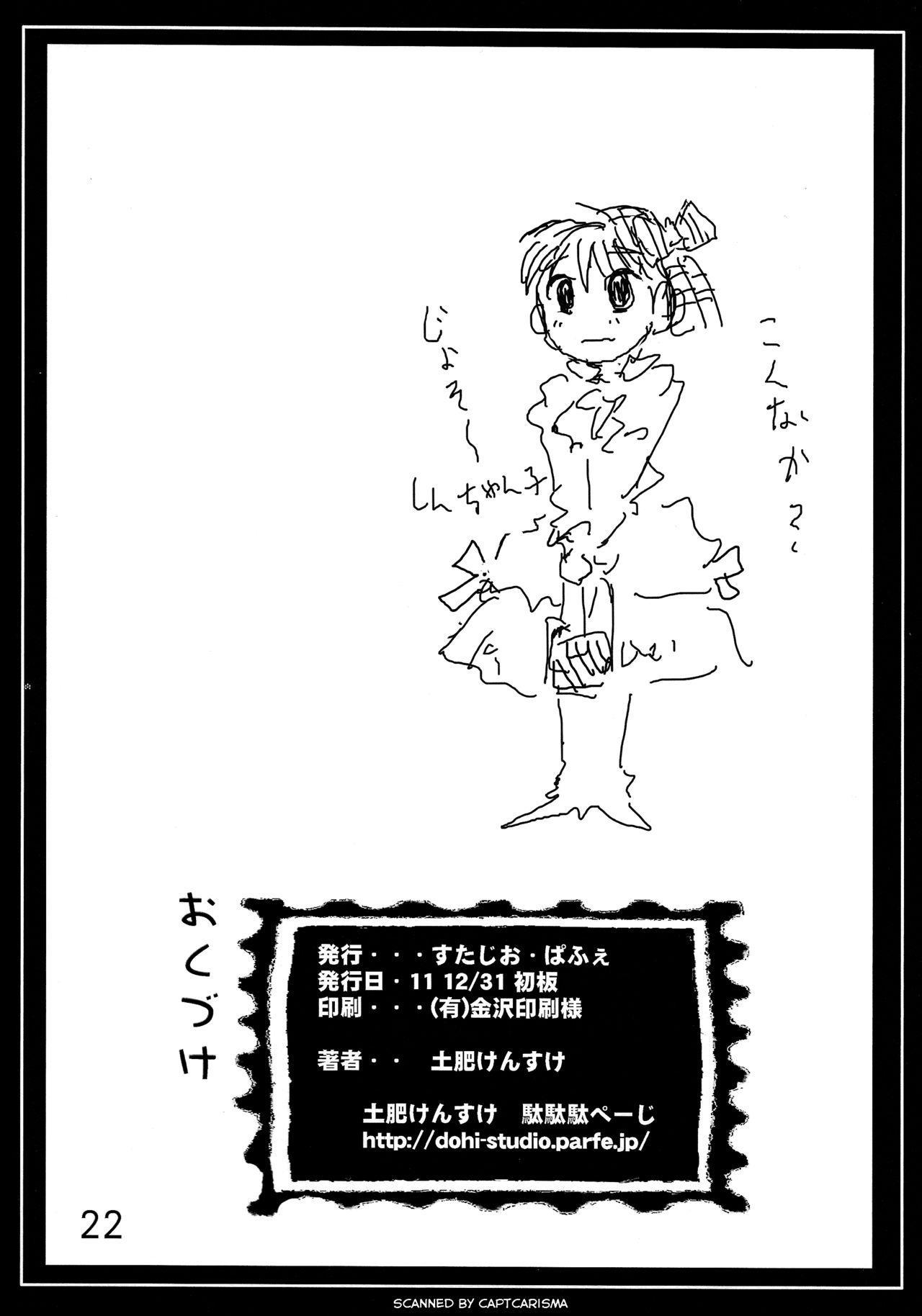 Yamete! Ayanami Nee-chan | Stop! Big Sis Ayanami 21