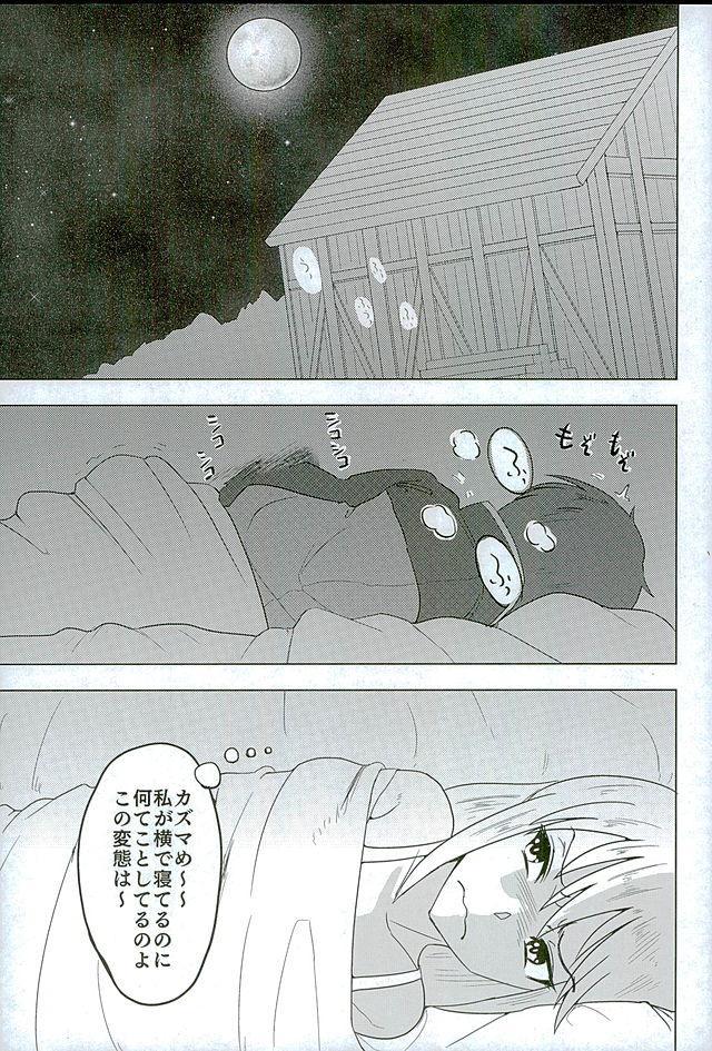Kono Iyarashii Megami o Futanari ni 1