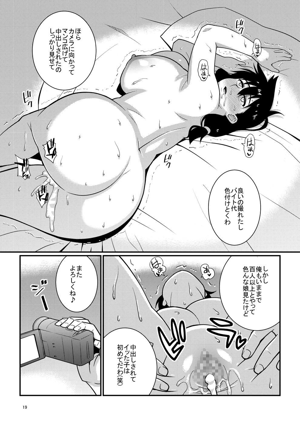 Sukidarake JK no Natsuyasumi Enkou Debut! 17