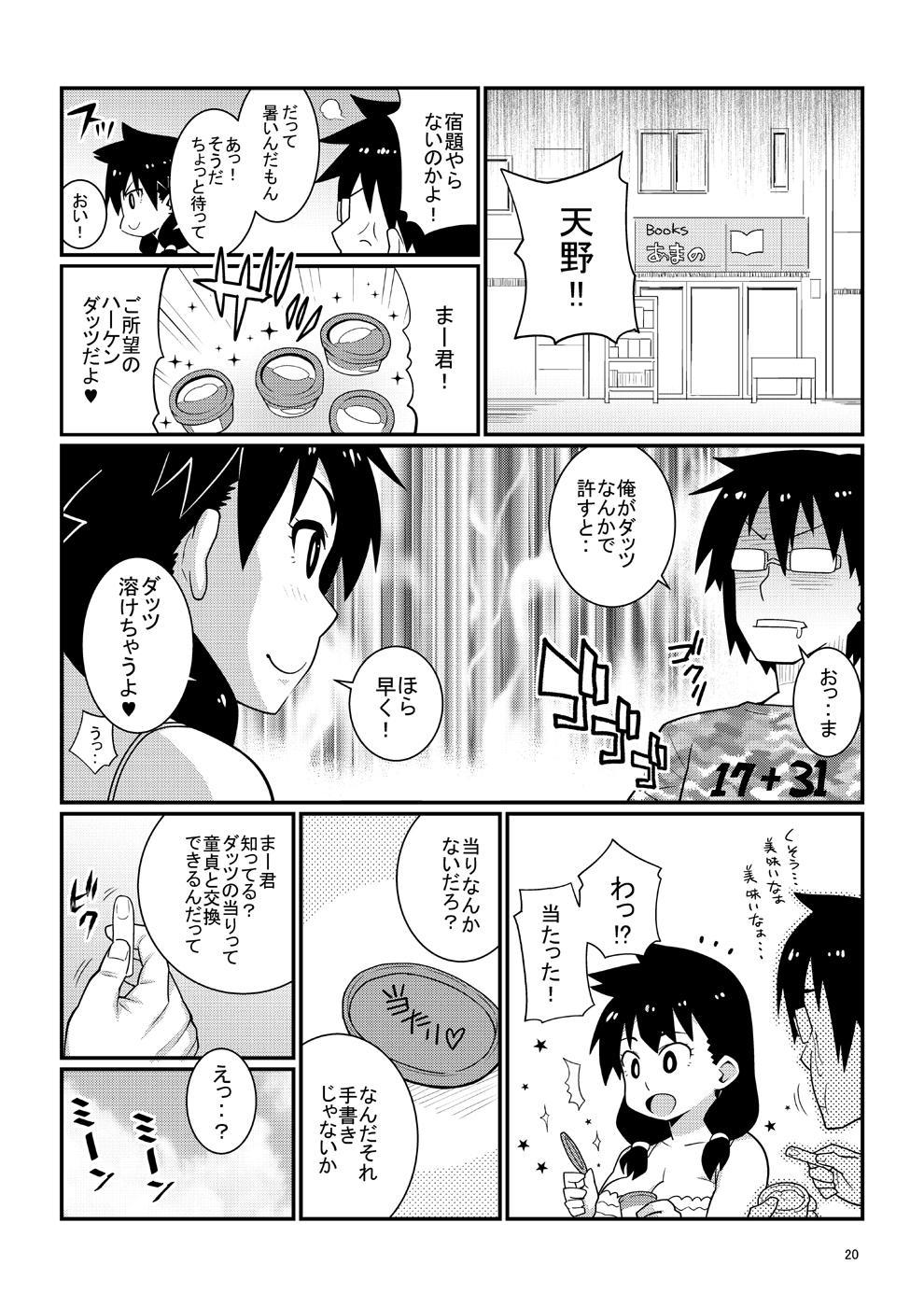 Sukidarake JK no Natsuyasumi Enkou Debut! 18