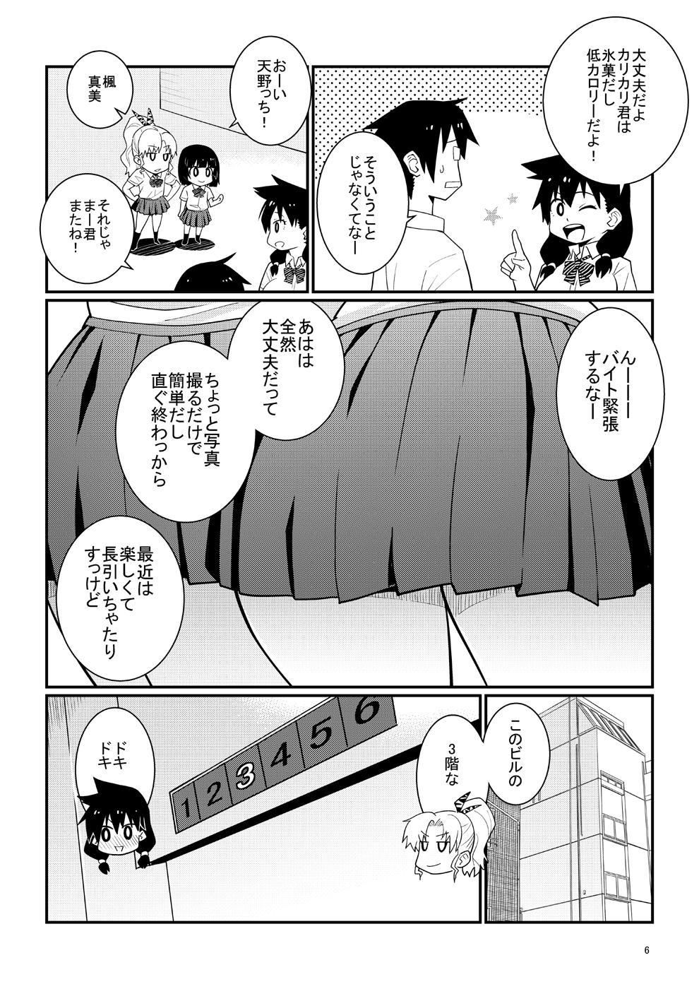 Sukidarake JK no Natsuyasumi Enkou Debut! 4