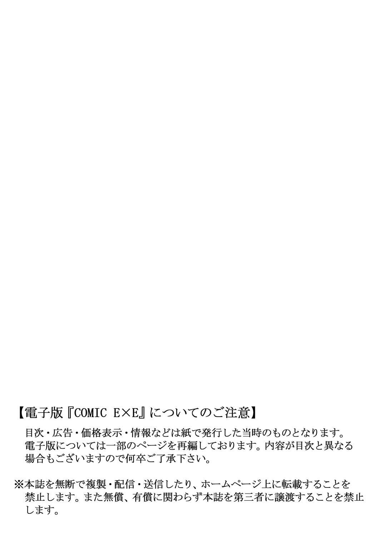 COMIC ExE 02 2