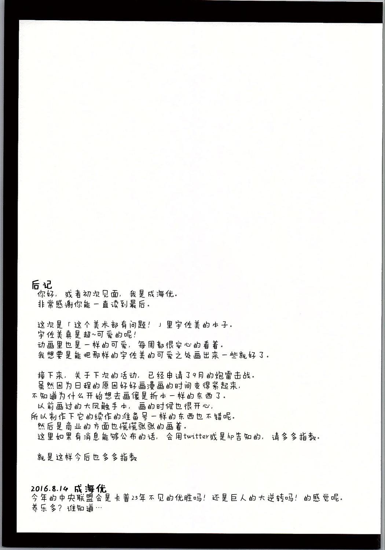 Usami-san wa Kyou mo Karamawari 19